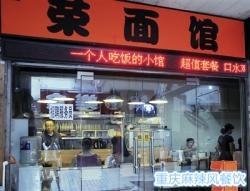 重慶小面培訓店面展示